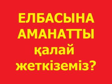 Елбасы Н. Назарбаевқа тылсым аманатын қалай жеткіземіз…? Отырар кітапханасының орны ашылуы керек
